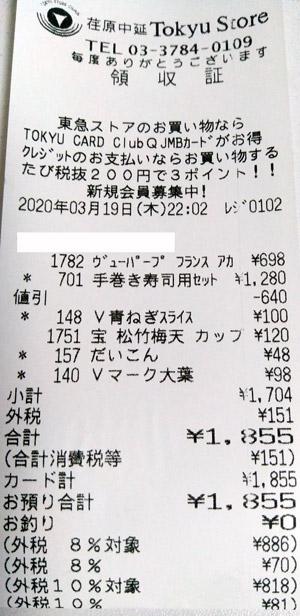 東急ストア 荏原中延店 2020/3/19 のレシート