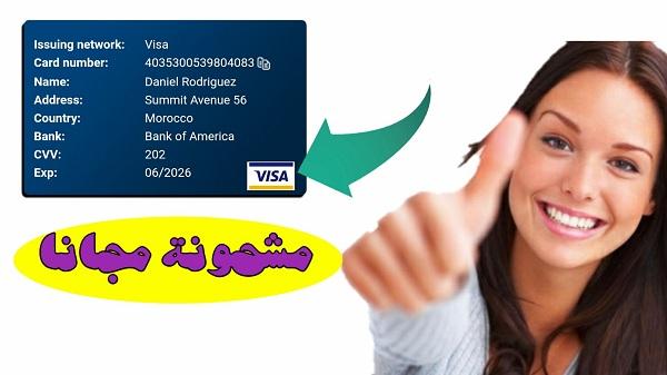 طريقة الحصول على بطاقة فيزا مشحونة بطريقة سهلة في ثواني