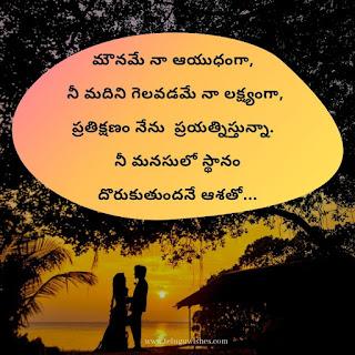 romantic love quotes in telugu