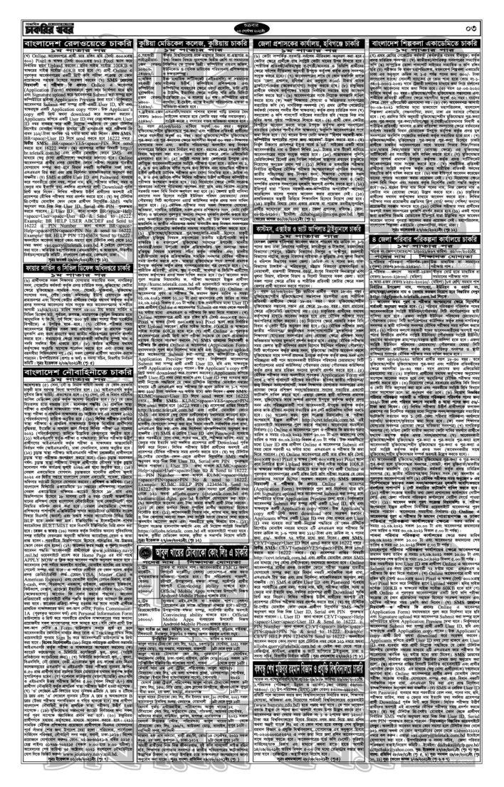 Saptahik Chakrir Khobor 03 September 2021