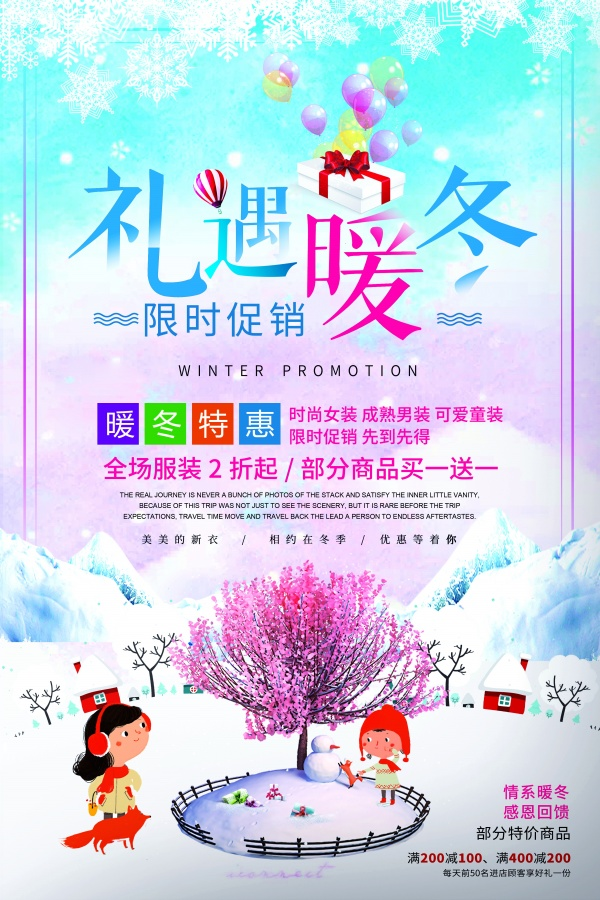 Gifts and warm winter limited time promotion poster design free psd templates