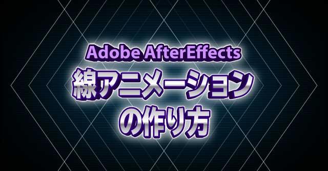 線のアニメーションの作り方2 AfterEffects CC 使い方