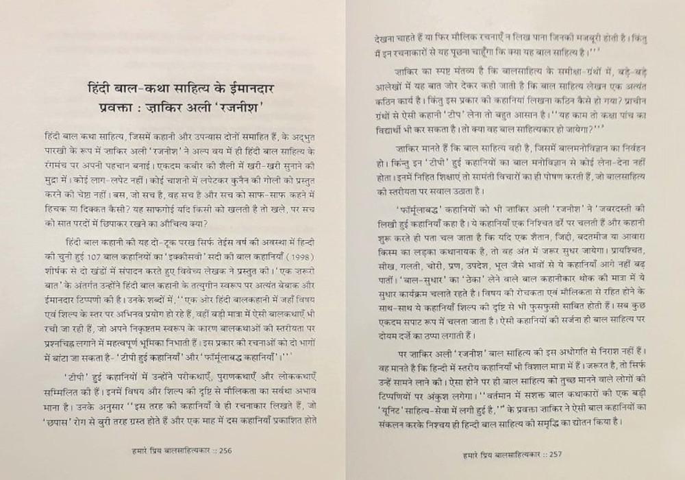 Hindi Bal Katha Sahitya
