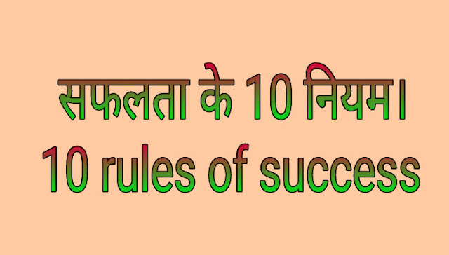 सफलता के 10 नियम। Rules of success motivational tips in Hindi