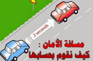 حساب المسافة الأمان