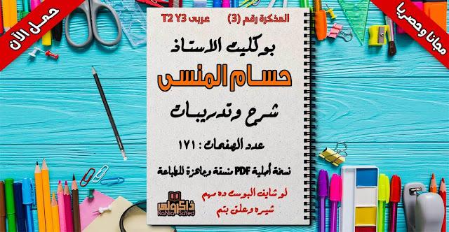 تحميل مذكرة لغة عربية للصف الثالث الابتدائي الترم الثاني للاستاذ حسام المنسي