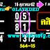 มาแล้ว...เลขเด็ดงวดนี้ 3ตัวตรงๆ หวยทำมือ เลขตาราง ธีระเดชแท้ล้าน% งวดวันที่ 1/11/62