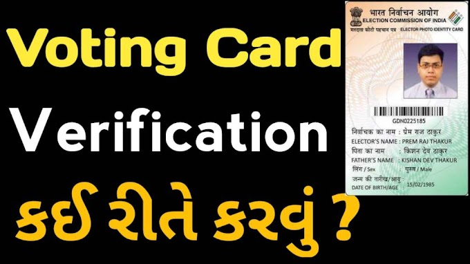 Voting Card Verification Gujarat Online Step By Step Process