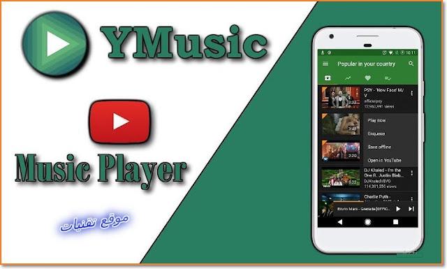 تحميل تطبيق Y Music لتشغيل وتحميل الفيديو من اليوتيوب بصيغة Mp3