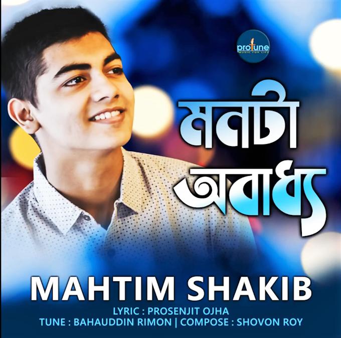 Monta Obadho Lyrics -Mahtim Shakib | মনটা অবাধ্য লিরিক্স
