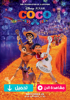 مشاهدة وتحميل فيلم كوكو Coco 2017 مترجم عربي