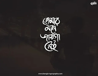 See the best Bengali typography, Bangla Lettering design. font. bangla font. তোমার মনে আমার জায়গা ছিল না .Islamic. bangladesh. bangla logo.