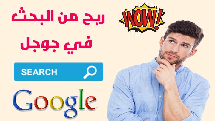ربح فقط من البحث في جوجل 💰 لن تقضي وقتك في البحث مجانا بعد الآن !!
