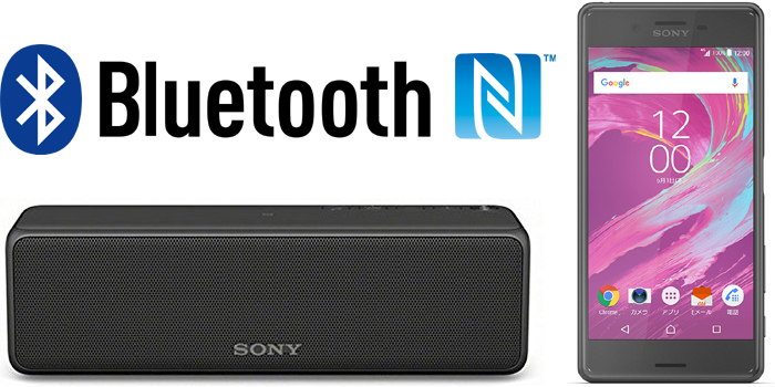 ソニー「SRS-HG1」のbluetooth接続&NFC接続ができない問題を解決する方法