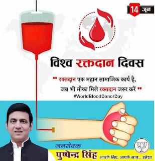 रक्तदान एक महान सामाजिक कार्य है,जब भी मौक़ा मिले रक्तदान ज़रूर करें-जनसेवक पुष्पेन्द्र   #NayaSaberaNetwork