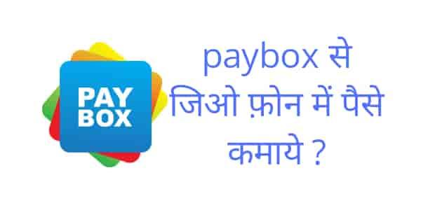 Paybox se paise kamaye