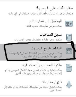 تجسس خصوصية المستخدمين فيس بوك
