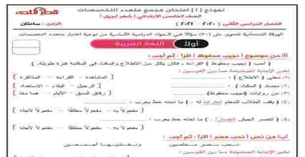 امتحانات قطر الندى الاسترشادية متعددة التخصصات للصف الخامس الابتدائى ترم ثانى 2021 مراجعة شهر ابريل