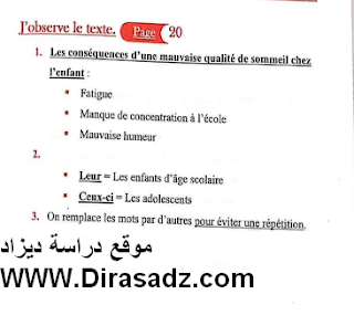 Résoudre des exercices de français pour la première année page 0