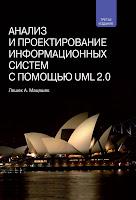 книга Мацяшека «Анализ и проектирование информационных систем с помощью UML 2.0»