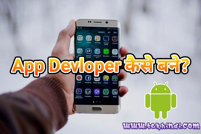जानिए कि कैसे बने App Devloper? - App Devloper Kaise Bane In Hindi