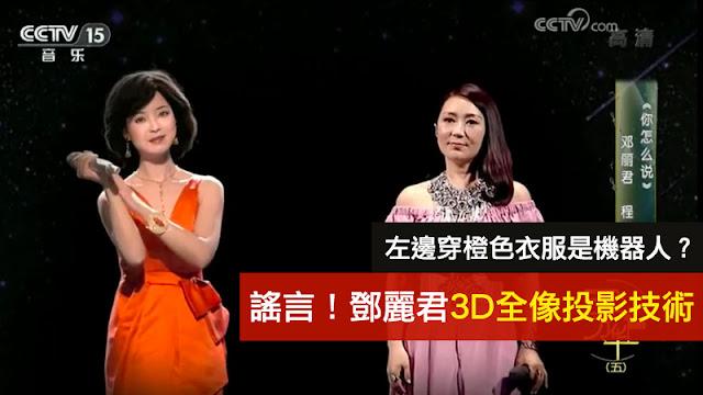 左邊穿橙色衣服是機器人 鄧麗君 謠言 影片