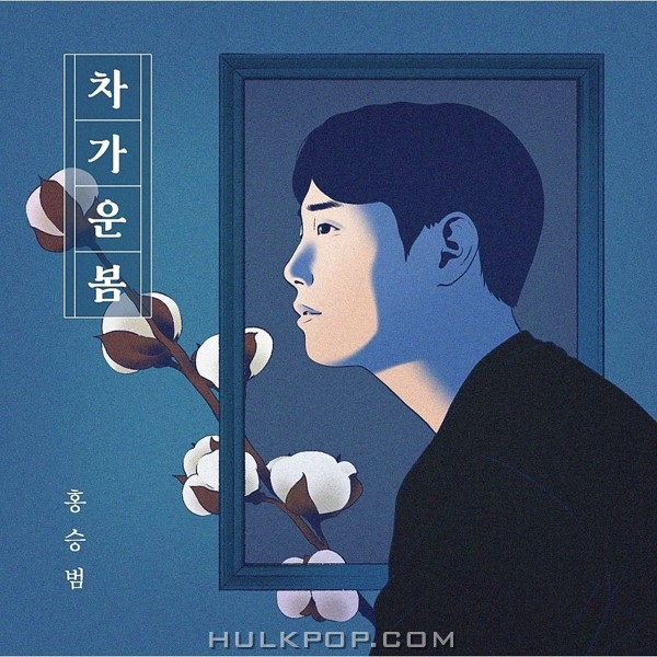 Hong Seung Bum – SoulTy Music – Single