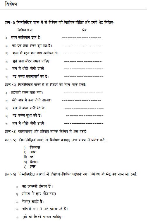 हमारी हिंदी: Worksheet of visheshan