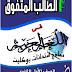 امتحانات عربى بوكليت بنظام التابلت للصف الأول الثانوى2019