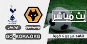 go4kora  مشاهدة مباراة وولفرهامبتون وتوتنهام بث مباشر اليوم 27-11-2020 في الانجليزي