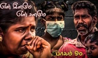 En Iname En Saname | Episode 90 | IBC Tamil Tv
