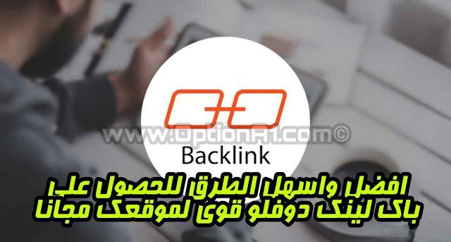 أفضل طرق الحصول على باك لينك high quality backlinks لتقوية سيو SEO موقعك 2019