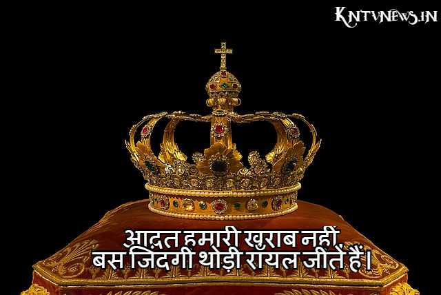 King Status in Hindi | Royal Attitude for Nawabi Boys