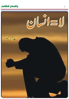 La Insan by Noon Meem Rashid Online Reading