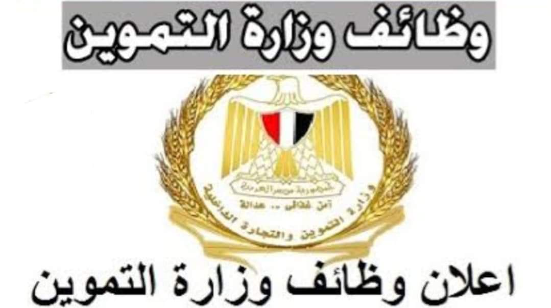 إعلان وظائف وزارة التموين والتقديم لمدة 15 يوم منشور بجريدة ...
