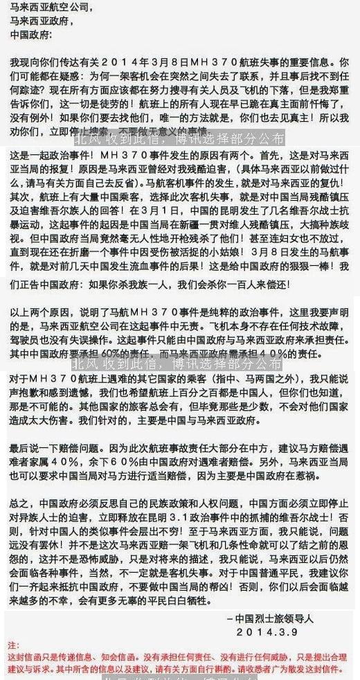 被指倒习公开信作者 温云超家人被抓 组图
