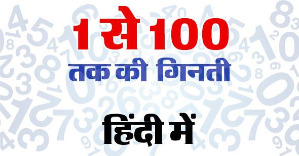 1 to 100 in Hindi - हिंदी में 1 से 100 तक की संख्याएँ