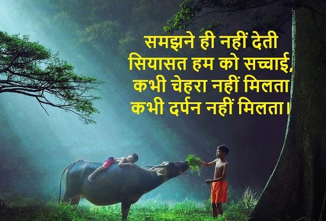 oh my god hindi shero shayari wow
