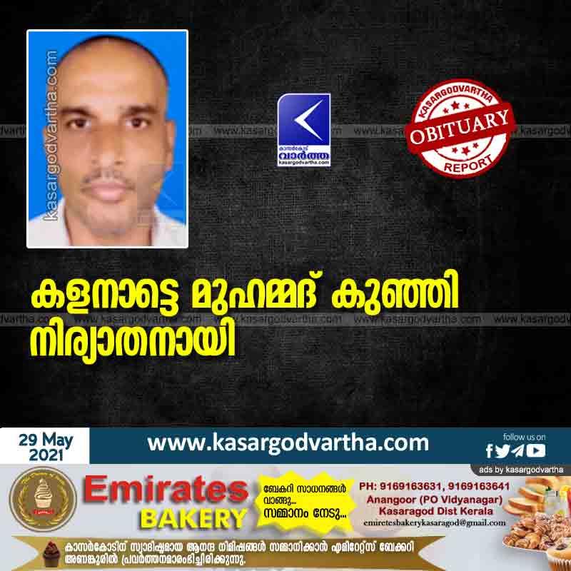 Kasaragod, Kerala, News, Obituary, Muhammad Kunji of Kalanad passed away.