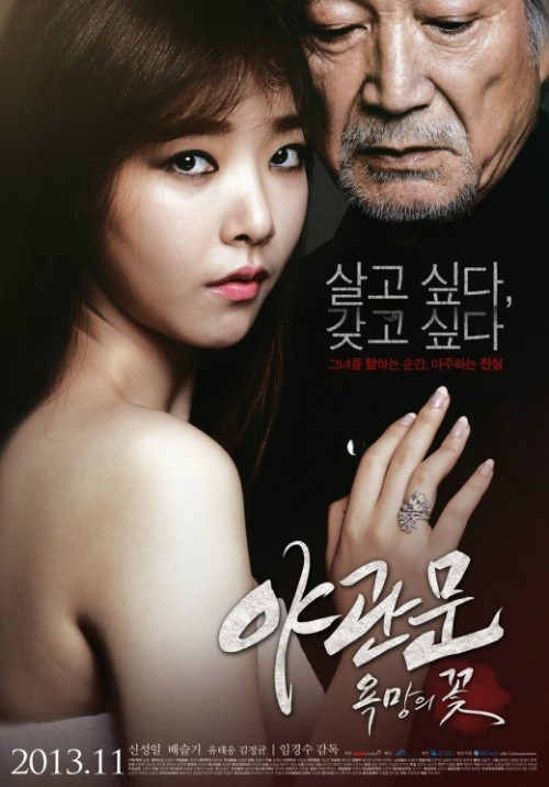 Door to the Night (2013) รัก | หลอน | ซ่อนเร้น