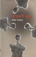Koyekti Mrityu By Zahir Raihan