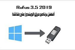 برنامج Rufus أفضل برامج حرق الويندوز علي فلاشة USB