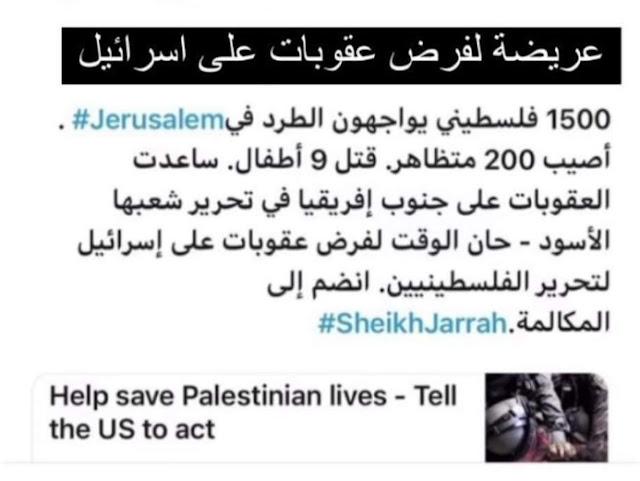 رابط التوقيع علي عريضة فرض عقوبات علي إسرائيل