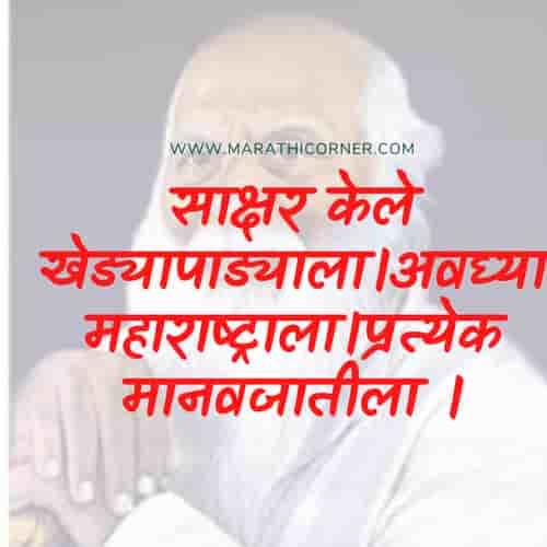 Karmaveer Bhaurao Patil Jayanti Shubhechha SMS, Status in Marathi