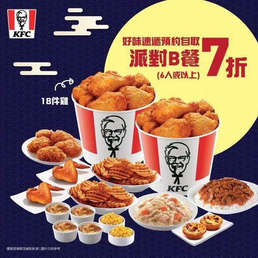 KFC: 中秋賞月優惠 派對B餐 外賣自取7折 至10月6日