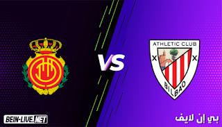 مشاهدة مباراة أتلتيك بلباو وريال مايوركا بث مباشر اليوم بتاريخ 11-09-2021 في الدوري الإسباني