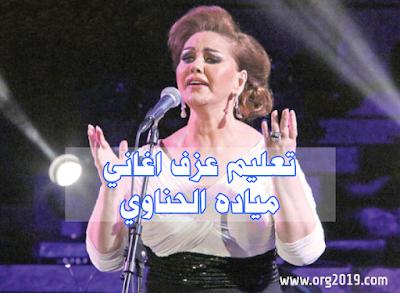 تعليم عزف أغاني المطربة سورية مياده الحناوي