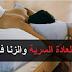 شاهد بالفيديو عقاب العادة السرية و الزنا في الدنيا !!