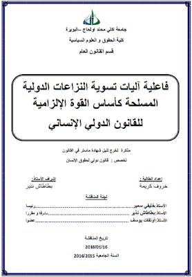 مذكرة ماستر : فاعلية آليات تسوية النزاعات الدولية المسلحة كأساس القوة الإلزامية للقانون الدولي الإنساني PDF