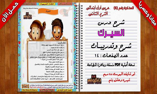 حصريا مذكرة شرح درس السيرك منهج اللغة العربية للصف الاول الابتدائي الترم الثاني 2021